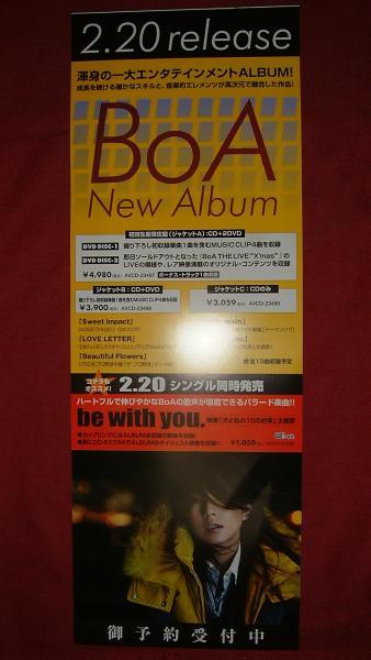 【ポスター】 BoA/THE FACE 非売品!筒代不要!