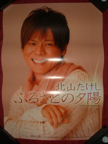 【ポスターH22】 北山たけし/ふるさとの夕陽 非売品!筒代不要!