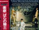 未開封 リヒャルト・シュトラウス『楽劇ばらの騎士>全曲』d50