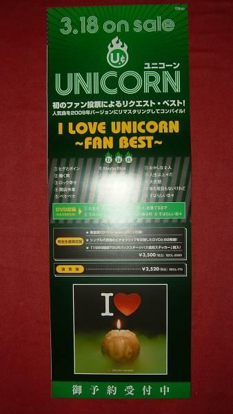【ポスター2】 UNICORNユニコーン/I LOVE UNICORN ~FAN BEST~