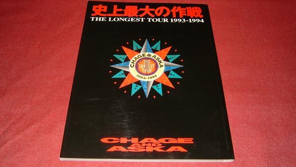 【パンフレット】 CHAGE&ASKA 1993-1994 史上最大の作戦②
