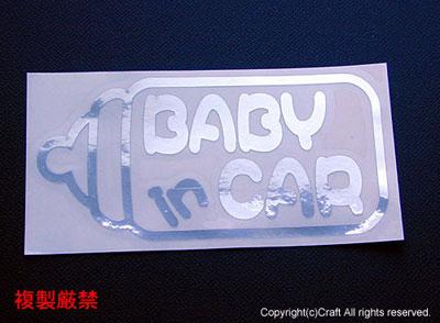 BABY IN CAR *ステッカーミラータイプ!(15×7cm)milkミルクベビーインカー_実物(見本)です