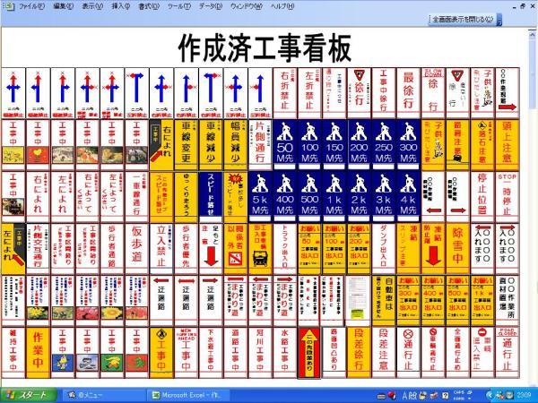 工事看板イラスト作成ソフト。エクセルで看板イラスト簡単作成。_画像2