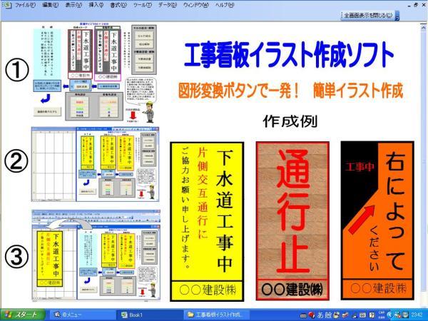 工事看板イラスト作成ソフト。エクセルで看板イラスト簡単作成。_画像3