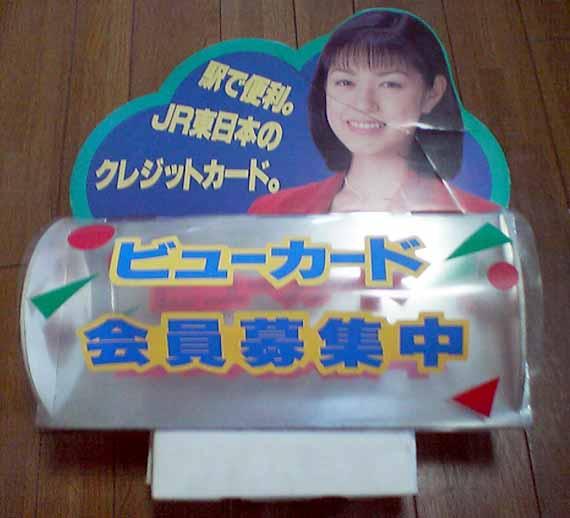非売品 JR東日本★加藤紀子★ポップ ビューカード会員募集