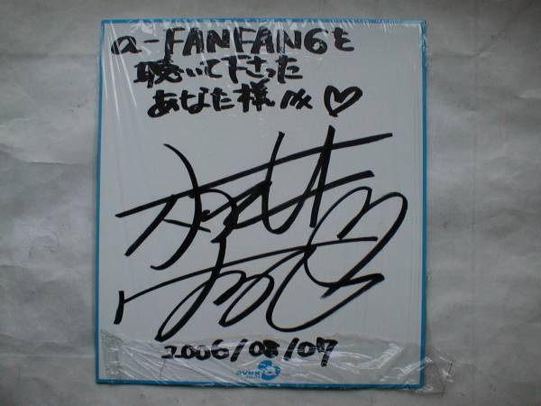 5 桃井はるこ様 2006.08.07 サイン色紙