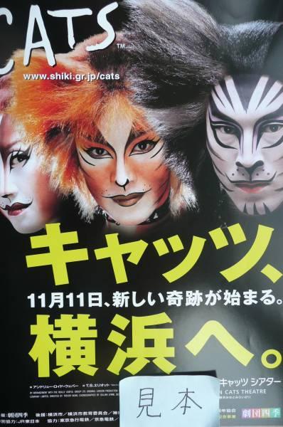 即決★超レア★切手可★劇団四季/キャッツ/CATS/横浜/チラシ