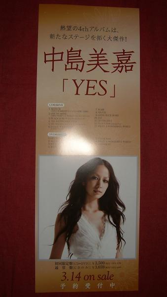 【ポスター】 中島美嘉 YES 非売品!筒代不要!