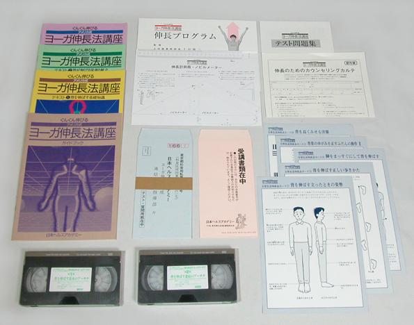 日本ヘルスアカデミー/アメリカ式 伸長法トレーニング講座教材/管YN_画像2