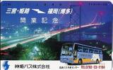 ◆バス(神姫バス)のテレカ(2)◆