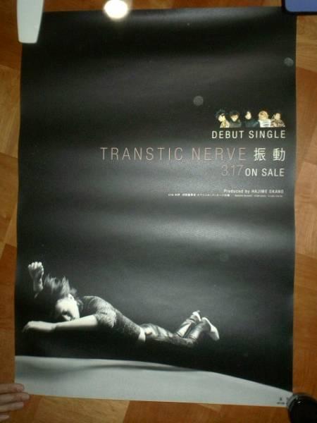 Transtic Nerve ★非売品ポスター