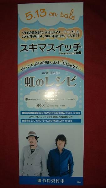 【ポスター2】 スキマスイッチ/虹のレシピ 非売品!筒代不要!