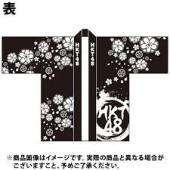 即決 HKT48個別推しハッピ(刺繍ネーム入り) 指原莉乃 新品 ライブグッズの画像