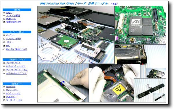 「分解修理マニュアル ThinkPad R40 R40e 手順/分解/解体 (IBM 15インチ ノートブック)」の画像