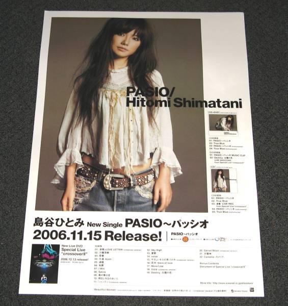 島谷ひとみ [PASIO~パッシオ] 告知ポスター