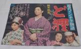 R338 大映映画 大判 ポスター まとめ 5枚 現代インチキ物語