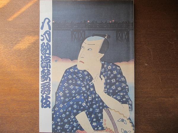 八月納涼歌舞伎パンフ 1999 歌舞伎座●中村勘九郎 市川染五郎
