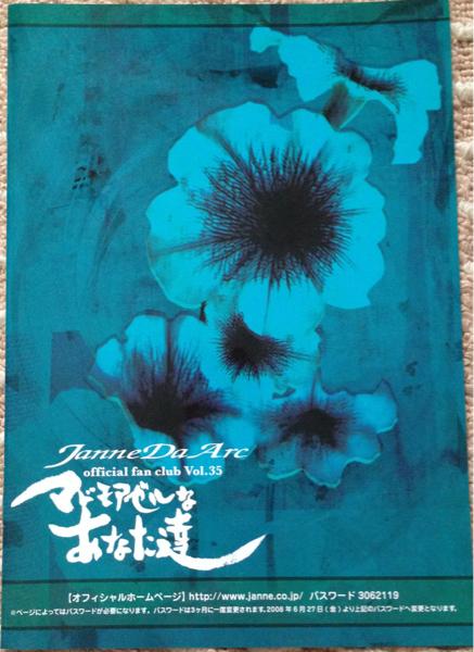 Janne Da Arc ファンクラブ会報 マドモアゼルなあなた達 Vol.35