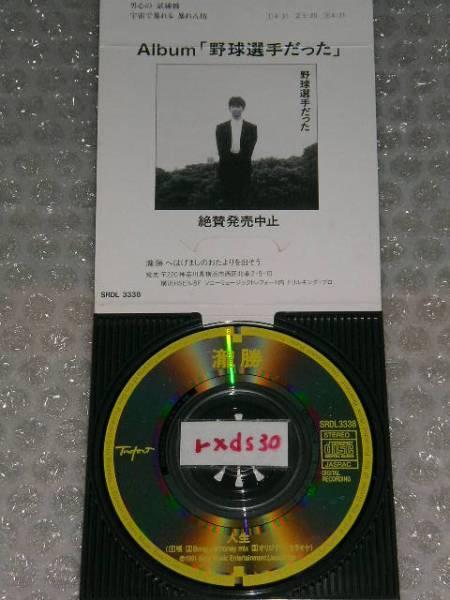 ピエール瀧 瀧勝 人生 Remixed By 犬 即決 即決_画像3