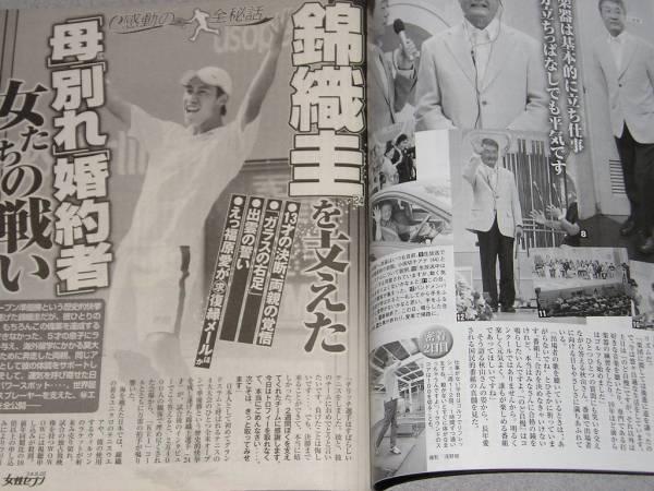 女性セブン2014.9.25錦織圭T.O.P安達祐実SMAP榎本加奈子SMAP_画像2