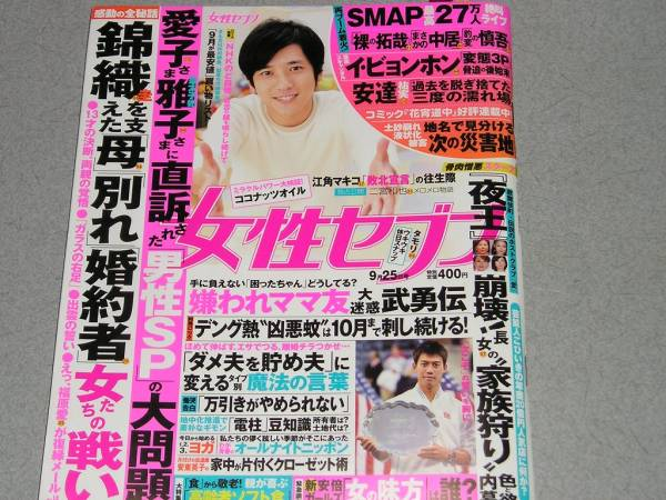 女性セブン2014.9.25錦織圭T.O.P安達祐実SMAP榎本加奈子SMAP_画像1