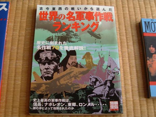 「世界の名軍事作戦ランキング」別冊宝島_画像1