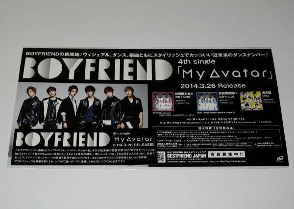 BOYFRIEND [My Avatar] 告知ポップ スリック