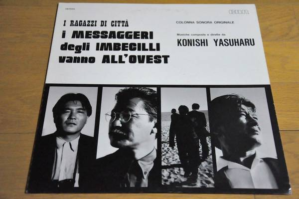 小西康陽 愚者の代弁者、西へ 鍵のないトイレ YASUHARU KONISHI _画像2