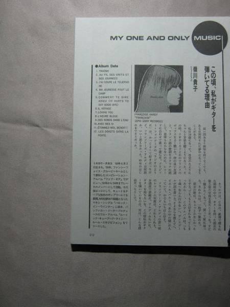'96【影響を受けたアルバムを紹介】 嶺川貴子 ♯