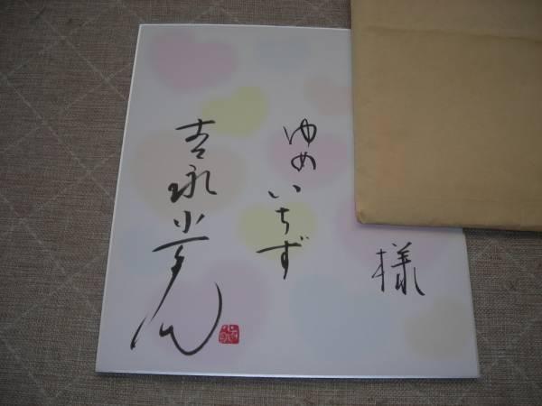★レア!吉永小百合・直筆サイン色紙・落款入り・額サービス!