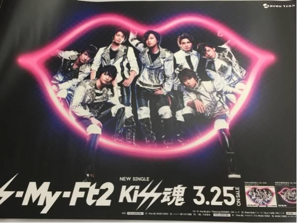 Kis-My-Ft2 キスマイKiss魂 魂賞 B3ポスター ポスター筒付