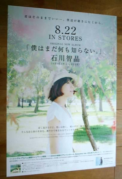 石川智晶 / 僕はまだ何も知らない。 未使用告知ポスター
