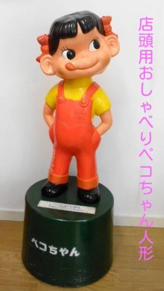 1960年代ペコちゃん☆彡不二家店頭用おしゃべりペコちゃん人形☆彡_画像1