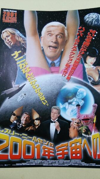 レスリー・ニールセンの2001年宇宙への旅◆オフェリエ・ウィンテル★映画チラシ_画像1