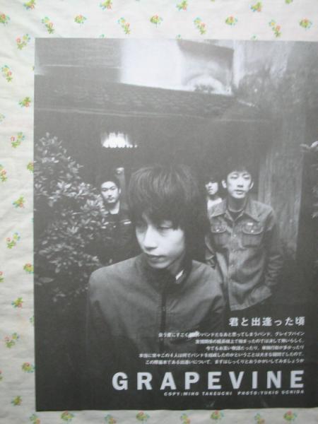 '99【バンド結成時の秘話】 GRAPEVINE グレイプバイン ♯