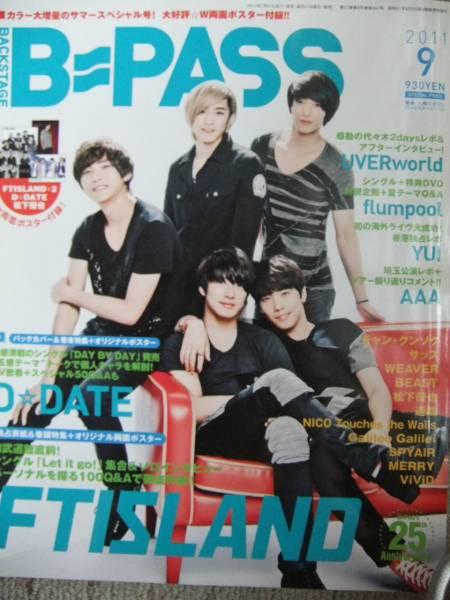 1読 B=PASS 2011 9月号 ポスター付 イホンギ 送164