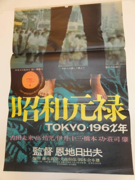 ub16813恩地日出夫『昭和元禄TOKYO196X年』立看_画像2