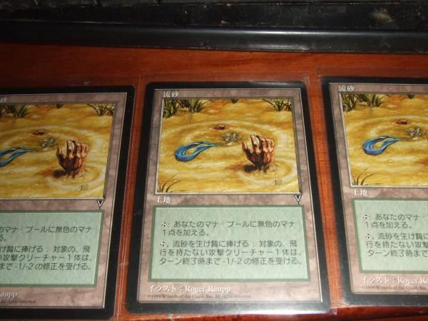 【流砂/Quicksand WWK】(ビジョンズ)日本語3枚_画像1