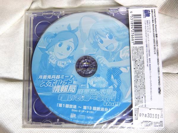 ラジオCD月面兎兵器ミーナ麻里奈と衣里の聞いて、み~な!?Vol.1_画像2