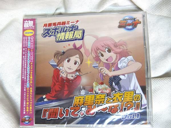 ラジオCD月面兎兵器ミーナ麻里奈と衣里の聞いて、み~な!?Vol.1