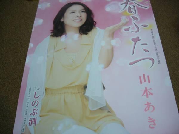 B2大 ポスター 山本あき 春ふたつ