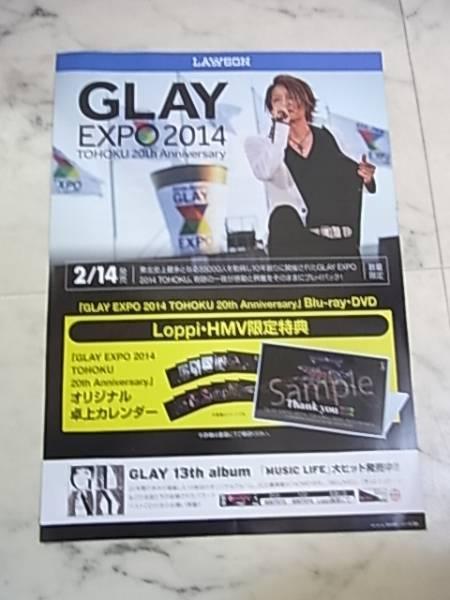 GLAY グレイ◎ローソンチラシ フライヤーEXPO2014☆