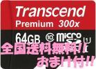 1円 送料無料 おまけ付 Transcend Premium 64GB トラセンド microSDXC プレミアム USBカードリーダー付