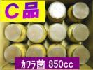 1円〜★C品●カワラ菌糸ビン850中古ボトル●24本セット?