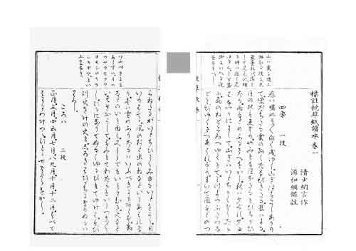 Apple◆91随筆【枕草子読本】全5冊,電子出版,清少納言,文学_画像2