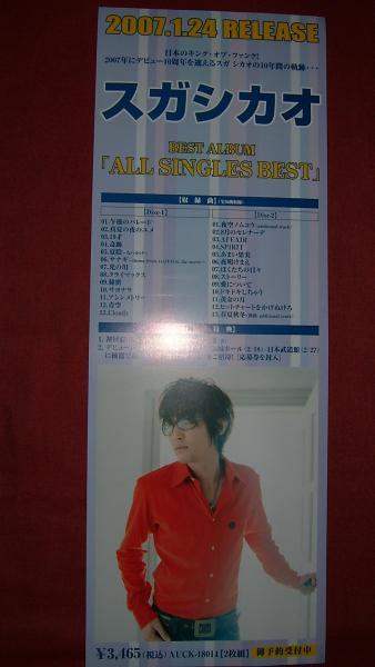 【ポスター】 スガシカオ All Singles Best 非売品!筒代不要!