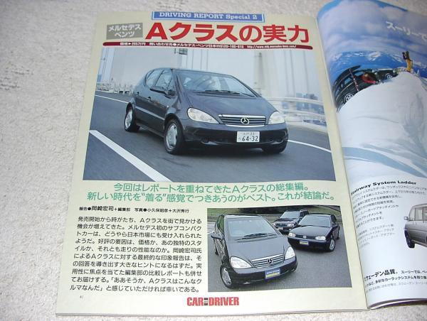 Car and driver 1999-1-10 Benz A class