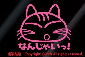 「なんじゃいっ!」ねこ★ステッカー(ライトピンク)猫_画像1
