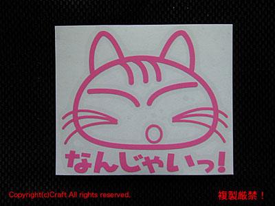 「なんじゃいっ!」ねこ★ステッカー(ライトピンク)猫_ステッカー実物(見本)です