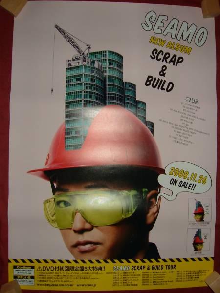 【ポスターH27】 SEAMO/SCRAP&BUILD 非売品!筒代不要!
